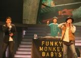 『第60回NHK紅白歌合戦』のリハーサルを行ったFUNKY MONKEY BABYS (左からファンキー加藤、DJケミカル、モン吉) (C)ORICON DD inc.