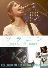 映画『ソラニン』劇場用ポスター。2010年4月、全国公開