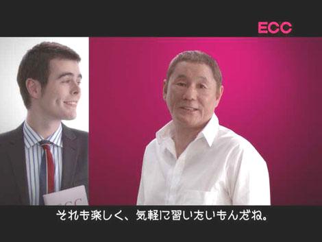 ECCの新CMで全編英語に挑戦している北野武