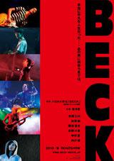 (C)2010『BECK』製作委員会 (C)ハロルド作石/講談社
