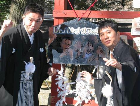 サムネイル 映画『Dr.パルナサスの鏡』のヒット祈願を行った爆笑問題の(左から)太田光と田中裕二