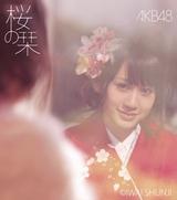 「桜の栞」(通常盤TYPE-A)