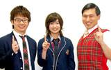 インタビューに応じたオードリーと南沢奈央(中央)