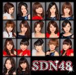 18歳以下観覧不可の大人の公演を行っているグループ・SDN48