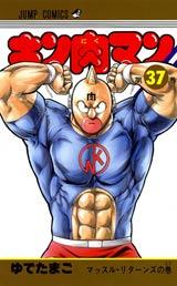 22年ぶりの新刊発売が決定した『キン肉マン』37巻 (c)ゆでたまご/集英社