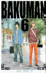 「マンガ大賞2010」にノミネートされた『バクマン。』の最新刊(集英社)