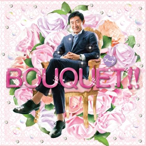 2月10日に発売されるコンピCD『BOUQUET!! -ブーケ-』にノー・ソックスで登場した石田純一