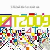 Perfumeの最新ライブDVD『Perfume Second Tour 2009『直角二等辺三角形TOUR』』
