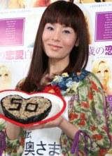 映画『50歳の恋愛白書』のテレビCMナレーションを担当した大地真央 (C)ORICON DD inc.