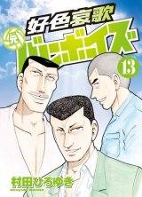 2月5日(金)発売の『好色哀歌 元バレーボーイズ』最新13巻(講談社)税込定価580円