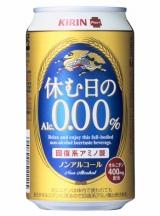 「アミノ酸オルニチン」を配合したアルコール0.00%のビールテイスト飲料『キリン 休む日のAlc.0.00%』