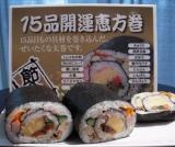 """イオンは今年の""""恵方巻き商戦""""で、「海鮮巻」、「サラダ巻」、「カツ巻」などバラエティ豊かな商品を展開 (C)ORICON DD inc."""