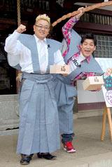 DVD『新宿与太郎狂騒曲』のヒット祈願イベントを行ったサンドウィッチマン(左から伊達みきお、富澤たけし)