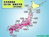 日本気象協会が発表した2010年の桜の開花予想