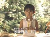 『ビタミンウォーター』新CMで岡田将生の少年時代を演じる加藤清史郎