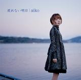 aiko通算26枚目のシングル「戻れない明日」