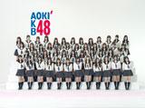 48人が並んだ圧巻の1カット/AOKI新CM