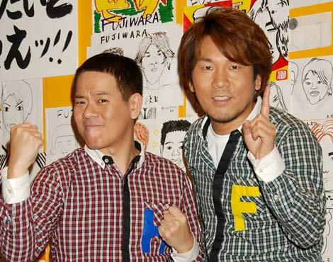 芸歴20周年という節目に開催するイベントに向けて都内で会見を行ったFUJIWARA(左から原西孝幸、藤本敏史) (C)ORICON DD inc.