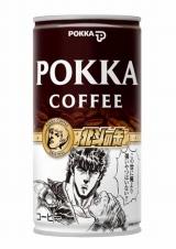 ポッカコーポレーションが期間限定で展開する『ポッカコーヒー 北斗の缶』