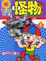 写真はコミック版『怪物くん』(小学館)1巻