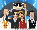 『ワンピース』とのコラボでタモリらがアニメに!!