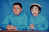 テレビ番組『電波少年』シリーズでMCを務めた松村邦洋(左)と松本明子