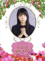 『小公女セイラ』DVD-BOX(22,800円/税抜 発売元:TBS 販売元:ポニーキャニオン)