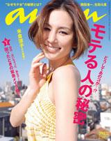 『anan』表紙を飾る米倉涼子