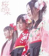 「桜の栞」のジャケット写真タイプB