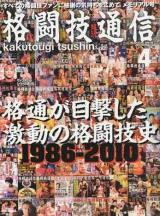 『格闘技通信』最新号 (ベースボール・マガジン社)