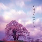 無料配布される大知正紘のデビューCD「さくら」