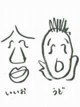 フリートークライブ『さっき何て言ったの?』を3月16日に行うキャイ〜ンのウド鈴木(右)と、ずんの飯尾和樹(左)のイラスト。このイラストを描いたのは、飯尾の相方のやす