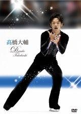 「フィギュアスケートDVD」売上枚数歴代1位となった、高橋大輔選手のDVD『高橋大輔』