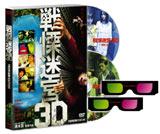 デジタル3D機器を買い揃えなくても、自宅のDVDプレーヤーで3D映像を体感『戦慄迷宮 3Dプレミアム・エディション』