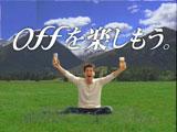 広々とした草原で気持ち良さそうな佐藤隆太/『アサヒ オフ』新CM
