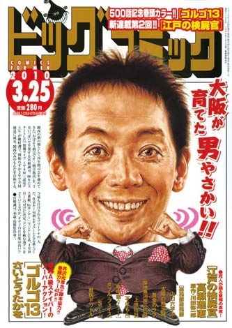 第500話掲載の『ビッグコミック』6号(表紙は宮根誠司)