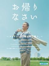 中高年層獲得に向け、俳優・小林薫を起用したファミリーマートのポスター
