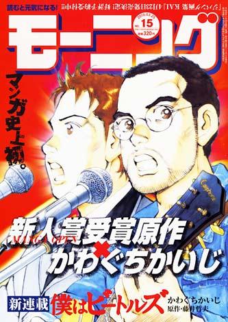 漫画雑誌『モーニング』(講談社)