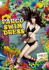 『2010 PARCO SWIM DRESS キャンペーン』ポスターで大人の魅力全開の雰囲気を出している桐谷美玲