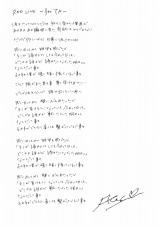 浜崎あゆみの直筆歌詞の原本