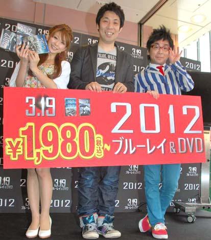 映画『2012』のBD&DVD発売記念イベントに出席した(左から)上原美優、パンクブーブーの(左から)佐藤哲夫、黒瀬純 (C)ORICON DD inc.