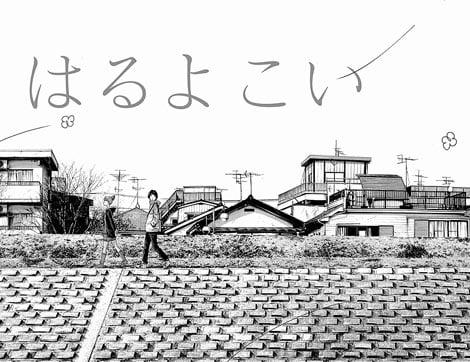 3月29日発売の『ビッグコミックスピリッツ』に掲載される書下ろし『ソラニン』のサイドストーリー(C)浅野いにお/小学館