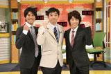 (左より)渡辺和洋アナウンサー、伊藤利尋アナウンサー、ロンドンブーツ1号2号・田村淳(C)フジテレビジョン