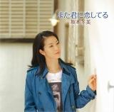 49週目で21年ぶりのTOP10入りを果たした坂本冬美の「また君に恋してる/アジアの海賊」