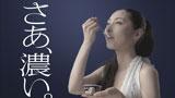 常盤貴子がアイスを幸せそうに食べる姿が印象的な『牧場しぼり』(江崎グリコ)新CM