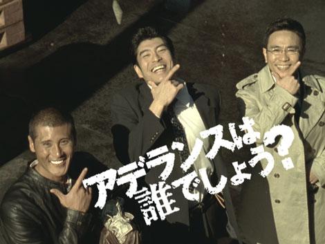 (左から)新庄剛志、高嶋政宏、八嶋智人が出演している『アデランス』新CM