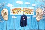 4月2・9日の2週にわたって放送される『空耳アワード2010』