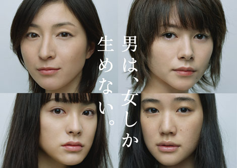 NHK大河ドラマ『龍馬伝』4大ヒロイン中心ポスターに登場する(左上から時計回りに)広末涼子、真木よう子、蒼井優、貫地谷しほり