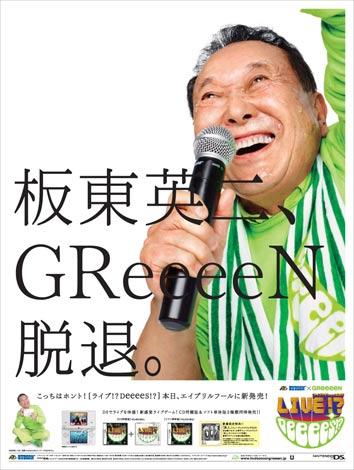 板東英二を起用した新聞掲載広告(号外裏面)