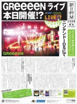 ライブ本日開催!?の文字が踊る朝日新聞号外
